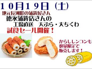 徳永蒲鉾店さんの試食セール開催!