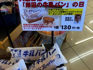 火曜日限定入荷!岸田の牛乳パン