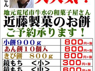 近藤製菓のお餅ご注文承り中!