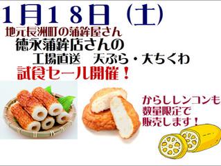 徳永蒲鉾さんの試食セール!