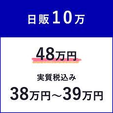 日販10万円