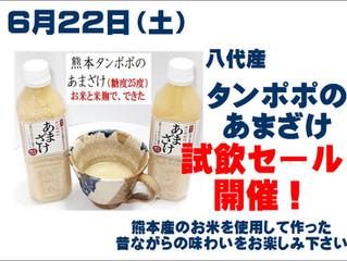 地元熊本八代の甘酒!