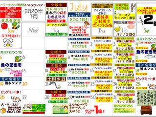 長洲店7月のカレンダー