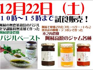 阿蘇のバジルペースト・ジャムの試食セール