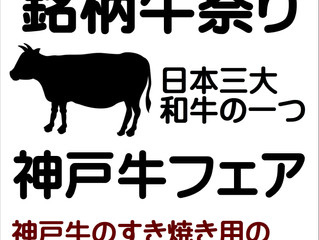 年に一度の銘柄牛祭り!