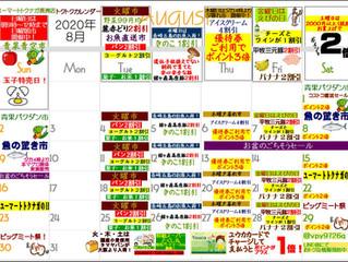 長洲店8月のカレンダー