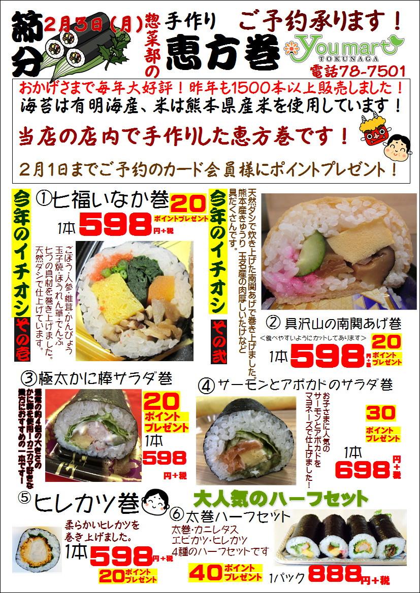 当店では手作りの恵方巻のご予約承り中です!お惣菜コーナーまでどうぞ!