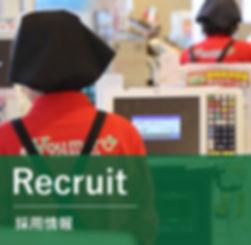 new_recruit.jpg