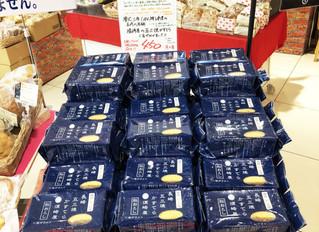 長崎の五三焼カステラ