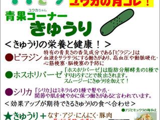 青果コーナー4月のおすすめ!