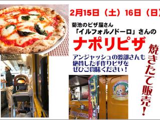 大人気の焼き立てピザ実演販売!