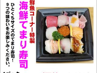バレンタインのごちそう海鮮てまり寿司!
