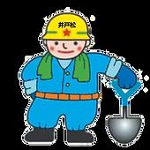 刈谷市の井戸松建設興業