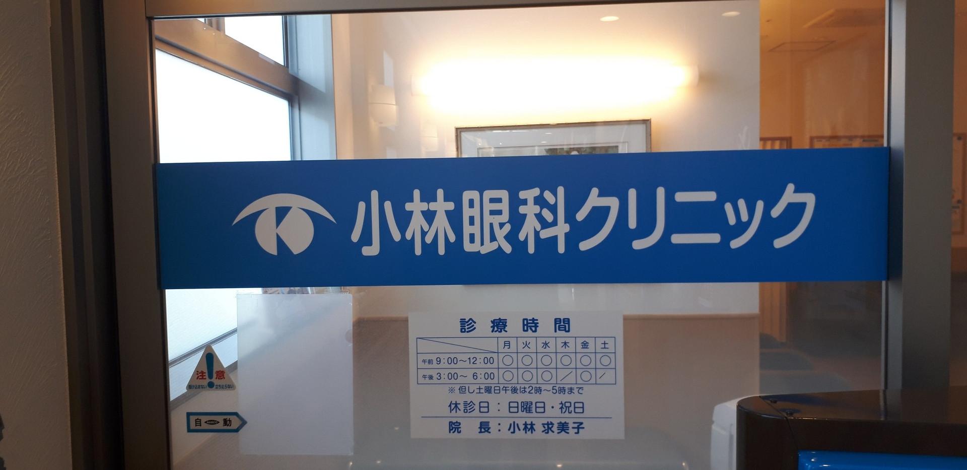 小林眼科クリニック7.jpg