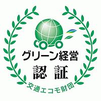 グリーン経営認証企業