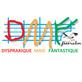 dyspraxique-mais-fantastique_sb200x200_b