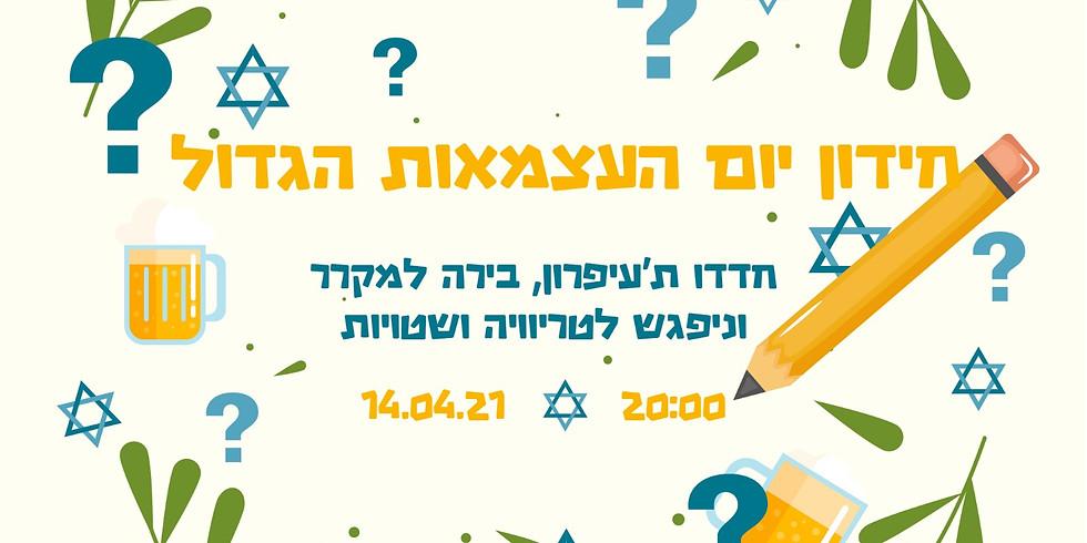החידון הישראלי הגדול