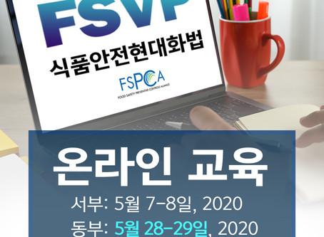 식품안전현대화법 FSVP 온라인 교육 안내