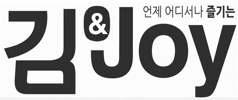 KR Kim&Joy.jpg