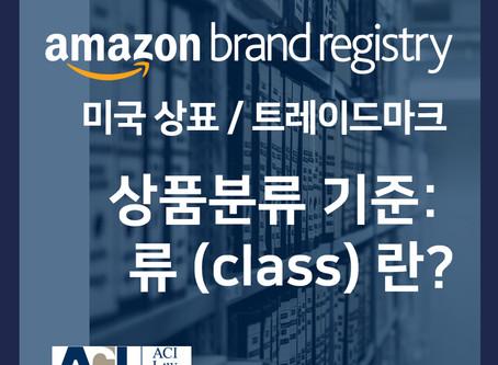 미국 상표 / 트레이드마크 - 상품분류 기준: 류 (class) 란?
