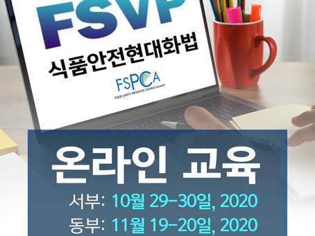 식품안전현대화법 FSVP 온라인 교육 안내(2)