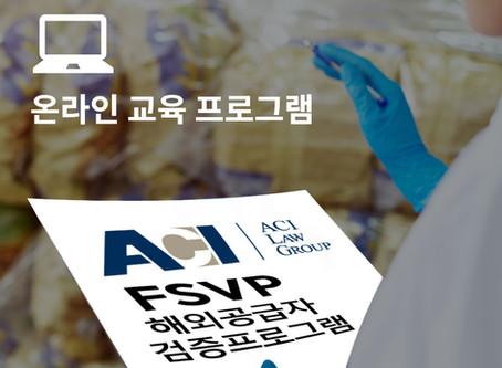 한국식품 수입업체 QI 자격 취득 필수