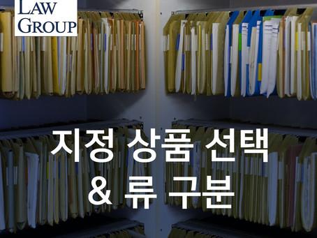미국 변호사의 상표 출원 가이드(2) - 지정 상품 선택 및 류 구분