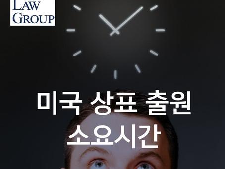 미국 상표 출원 소요시간
