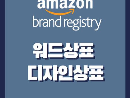 아마존 브랜드 등록을 위한 미국 상표 출원 - 워드상표 & 디자인상표