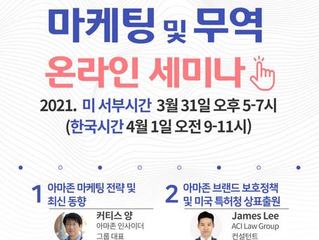 LA 총영사관 주최 이커머스 마케팅·무역 세미나