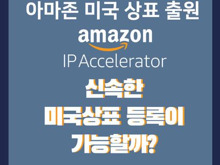 아마존 미국 상표 출원 - Amazon IP Accelerator 신속한 미국 상표 등록이 가능할까?