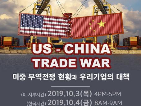 [무료 웨비나] 미중 무역전쟁 현황과 우리기업의 대책