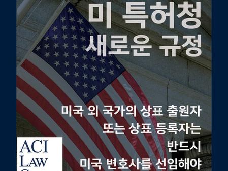 해외 상표 출원자 또는 등록자의 미국 변호사 의무 선임 규정