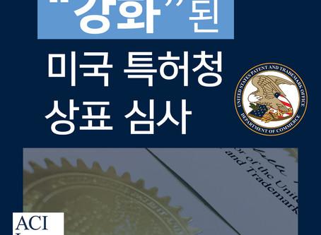 강화된 미국 특허청 상표 심사