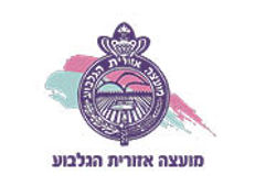מועצה אזורית גלבוע – עומדת להיות אחת המועצות המובילות מבחינה אנרגטית בישראל