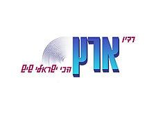 רדיו ארץ- ראיון של ורדית עיר חכמה