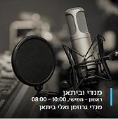 כאן מורשת - ראיון ברדיו