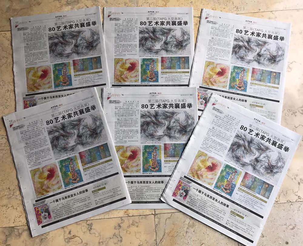 Nanyang Newspaper-(21/2/2017)