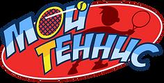 мой теннис,теннис в таганроге,иванцов алексей