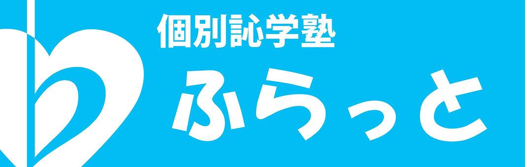 %E3%81%B5%E3%82%89%E3%81%A3%E3%81%A8_%EF