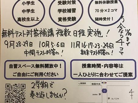 無料テスト対策補講申し込み受付中!!