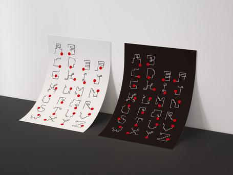 Type (Game)