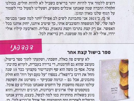כתבה על הספר במגזין לאשה