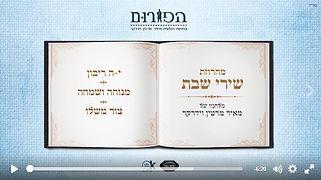 Shabbat Songs | The Forum