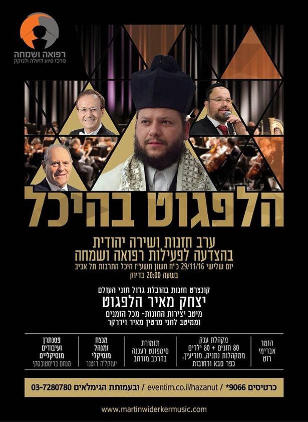 קונצרט שבת המלכה 3 | מרטין מאיר וידרקר | יצחק מאיר הלפגוט