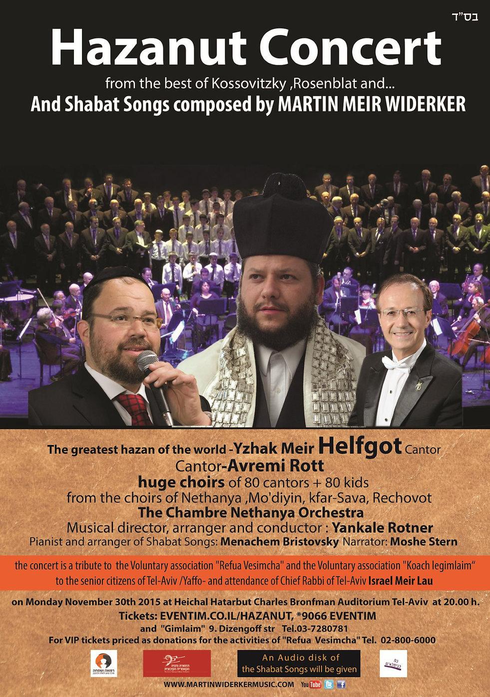 Hazanut Concert | Avremi Rott
