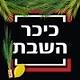 לוגו כיכר השבת