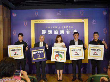 台灣大車隊響應酒駕新法 55688代駕最低330元起