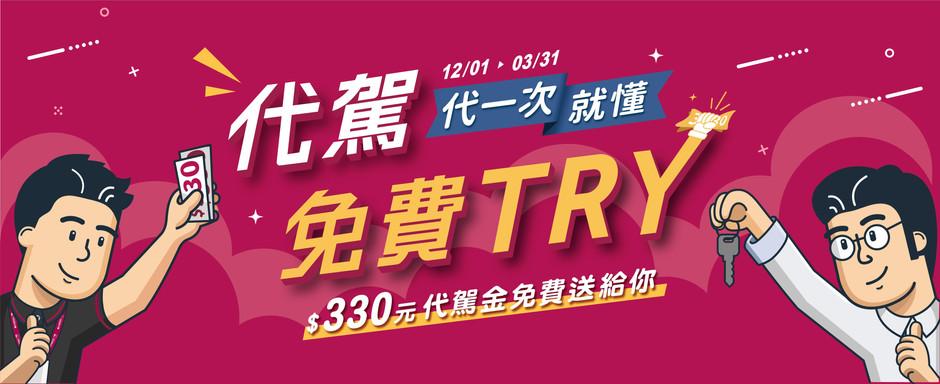 55688代駕 免費TRY