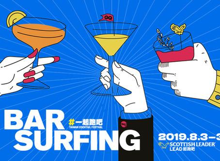 2019 GQX Bar Surfing 活動開跑中!送你優惠代駕金!